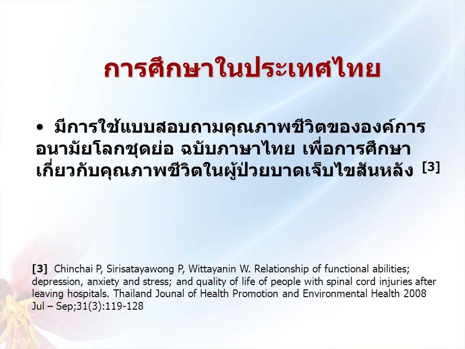 การศึกษาในประเทศไทย มีการใช้แบบสอบถามคุณภาพชีวิตขององค์การอนามัยโลกชุดย่อ ฉบับภาษาไทย เพื่อการศึกษาเกี่ยวกับคุณภาพชีวิตในผู้ป่วยบาดเจ็บไขสันหลัง [3]